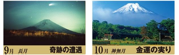 2015年 金運富士十二景 写真カレンダー9月10月
