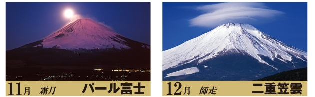 2015年 金運富士十二景 写真カレンダー11月12月
