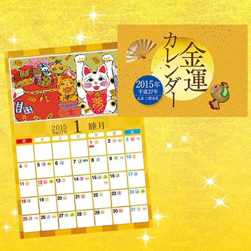 2015金運カレンダー水晶院