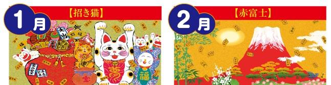 金運カレンダー2015