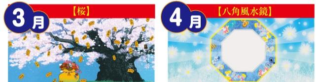 金運カレンダー2015 3月4月