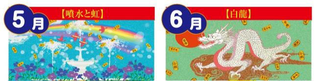 金運カレンダー2015 5月6月
