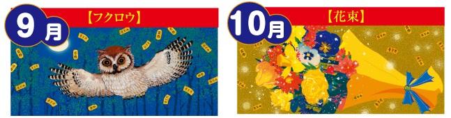 金運カレンダー2015 9月10月