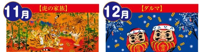 金運カレンダー2015 11月12月