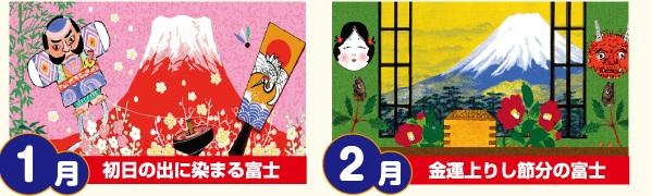 2015金運カレンダー富士1月2月