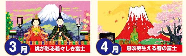 2015金運カレンダー富士3月4月