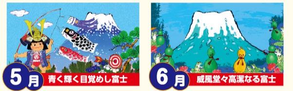 2015金運カレンダー富士5月6月