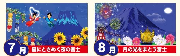 2015金運カレンダー富士7月8月