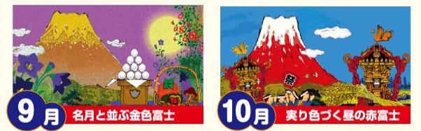 2015金運カレンダー富士9月10月