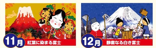 2015金運カレンダー富士11月12月