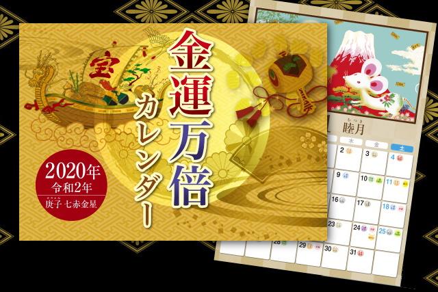 【水晶院】2020 金運万倍カレンダー 子年が大人気!ラッキーショップが販売!