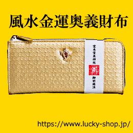 風水金運奥義財布は水晶院さんおすすめの風水財布