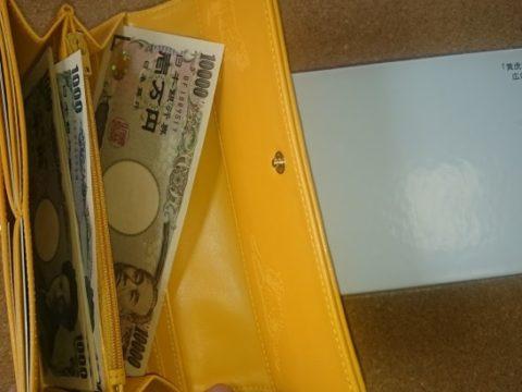 黄虎發財財布にお金を入れてみました