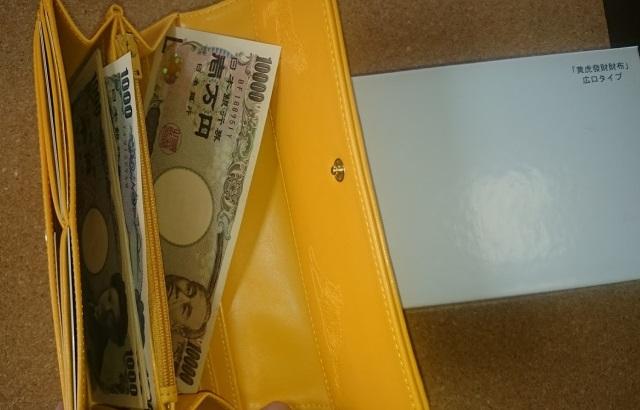 えんぎ屋 水晶院 黄虎發財 財布で一番のおすすめはコレ!
