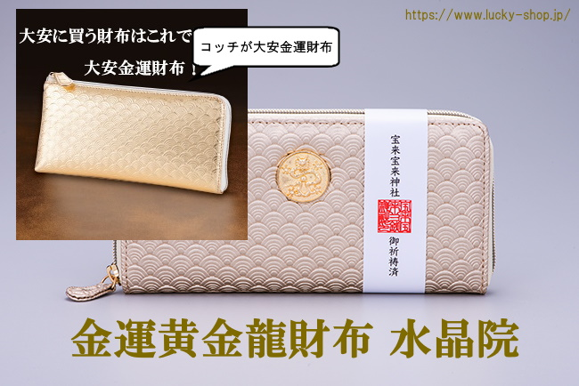 【水晶院 大安金運財布・金運黄金龍財布】大安に買う財布が見つかった!