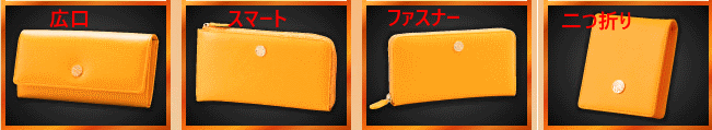 黄虎發財財布 全4種類です