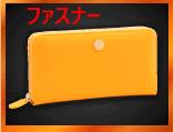 ラウンドファスナー 黄虎發財財布です