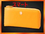 スマートタイプ 黄虎發財財布です