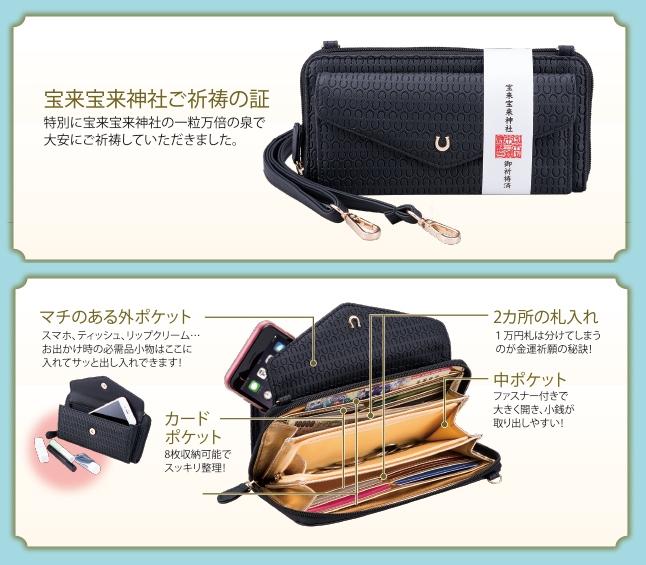 金運馬蹄財布のポシェットタイプ