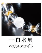 一白水星の金運万倍九星ブレスレット