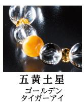 五黄土星の金運万倍九星ブレスレット