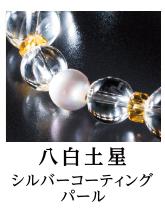八白土星の金運万倍九星ブレスレット