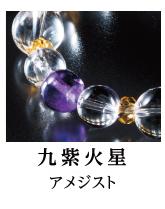 九紫火星の金運万倍九星ブレスレット