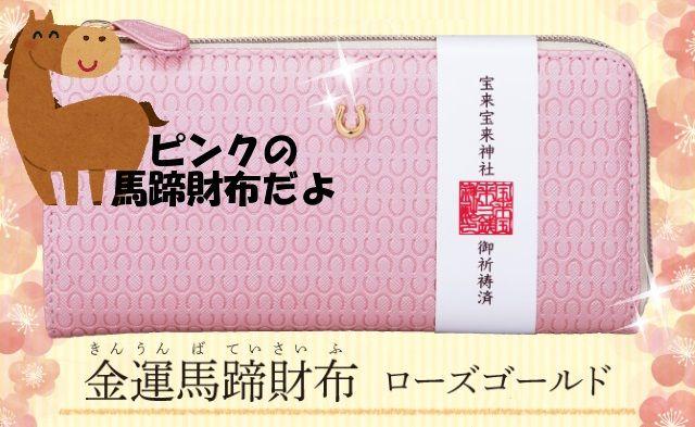 ピンクの金運馬蹄財布