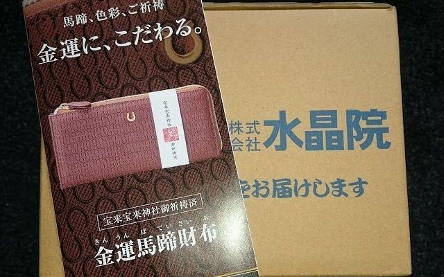 金運馬蹄財布が宅配便で到着しました!