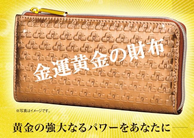 水晶院の金運黄金の財布を徹底解説