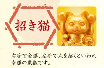 金運億万大明神の招き猫