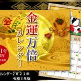 【水晶院】2021 金運万倍カレンダー 令和3年版を買ってみたよ!ラッキーショップが販売!
