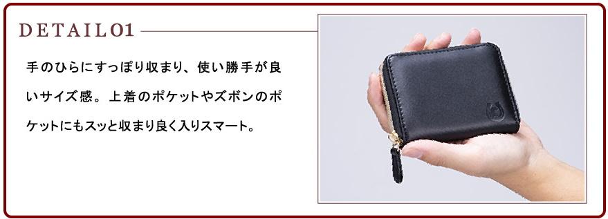 ミニ馬蹄財布 使い勝手①