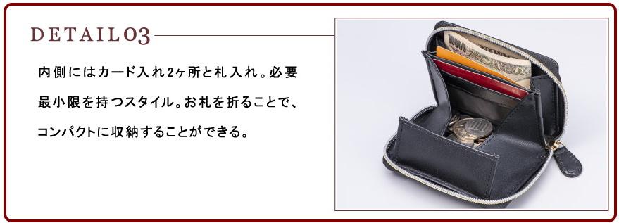 ミニ馬蹄財布 使い勝手3