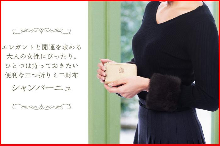 女性が喜ぶ三つ折り金運ミニ財布・シャンパーニュ