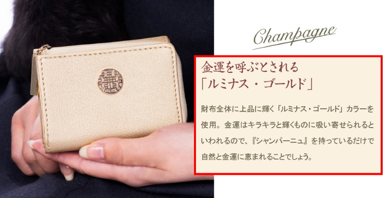 三つ折り金運ミニ財布・シャンパーニュはルミナスゴールドカラー