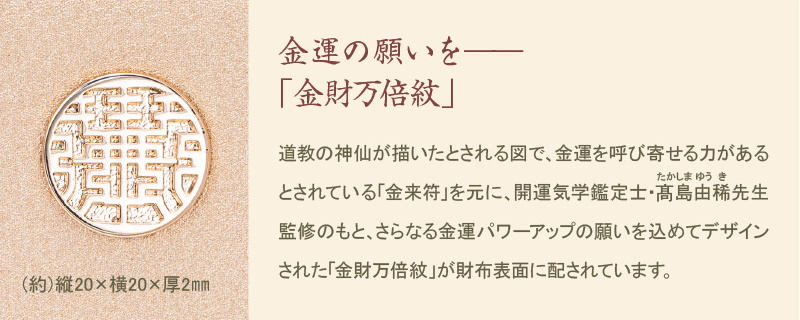 「金財万倍紋」の刻印