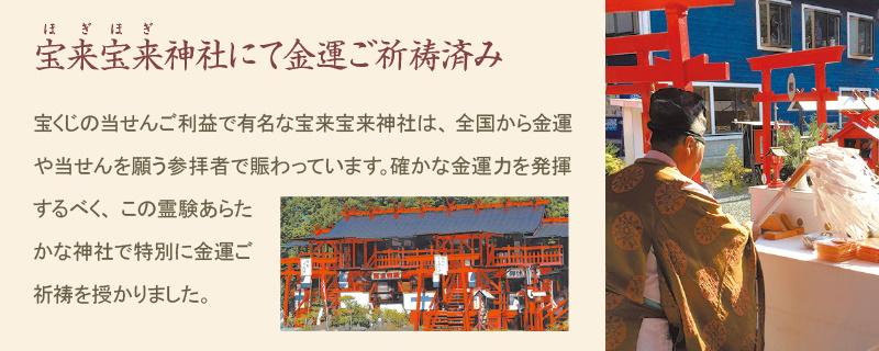 『金運馬蹄ミ二財布』は、宝くじの当せん者が続出していることで話題の「宝来宝来神社」にてご祈祷を賜っています。