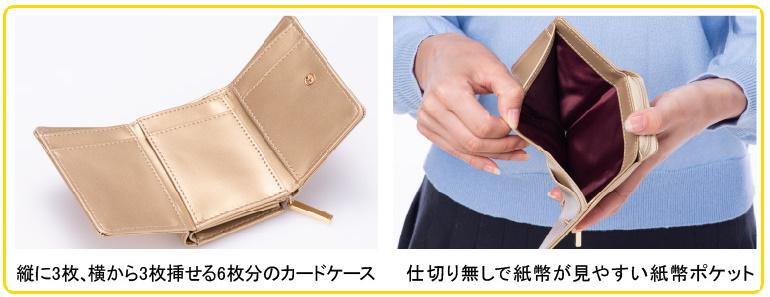 水晶院 三つ折り金運ミニ財布・シャンパーニュはキャッシュレス仕様のミニ財布