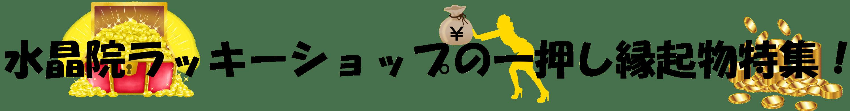 水晶院で金運アップ!財布・九星・万倍効果・口コミ情報館!