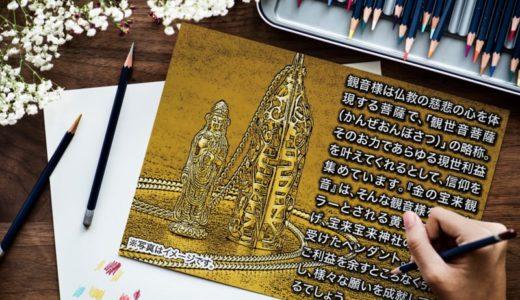 水晶院の「金の宝来観音」は開運ペンダント!その内容を紹介!