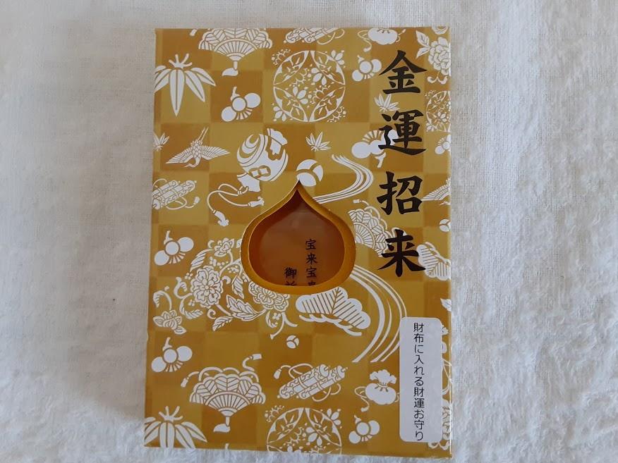 水晶院ラッキーショップの「財布に入れる財運お守り」の箱