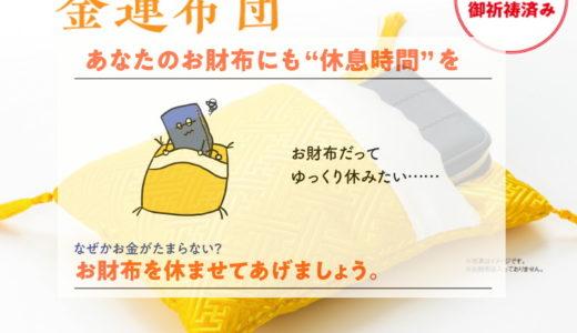 お財布専用金運布団【水晶院 ラッキーショップ】でお財布の金運をアップさせる!?