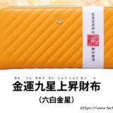 金運九星上昇財布!縁起物のお財布を使用してお金が貯まる体質に改善!