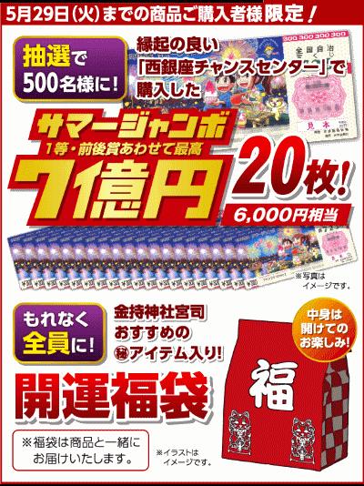 2018年5月水晶院宝くじキャンペーン