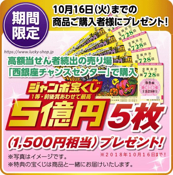 水晶院のハロウィン宝くじがプレゼントされるキャンペーン内容