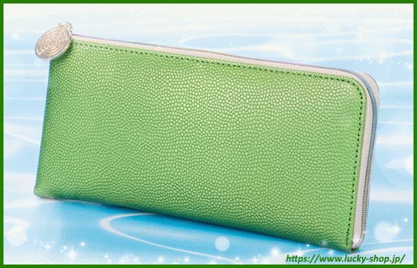 ミリオングリーンという緑色の財布