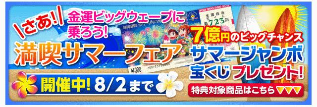 8月4日までの宝くじプレゼントキャンペーン