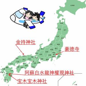 金運神社と縁起物マップ