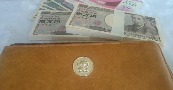 宝くじが当たる財布